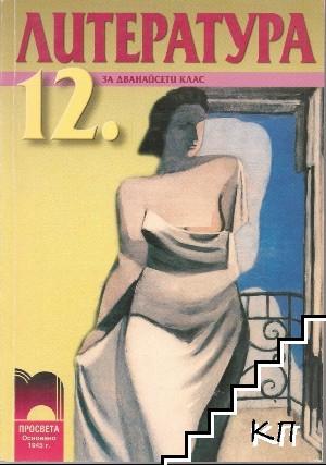 Литература за 12. клас ЗПП