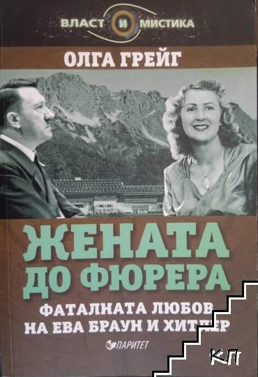 Жената до Фюрера