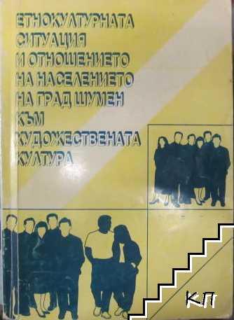 Етнокултурната ситуация и отношението на населението на град Шумен към художествената култура