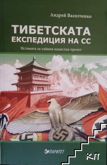 Тибетската експедиция на СС