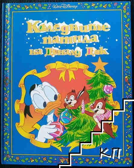 Коледните патила на Доналд Дък