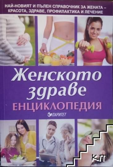 Женското здраве