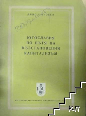 Югославия по пътя на възстановения капитализъм