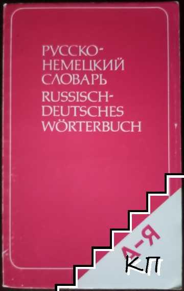 Русско-немецкий словарь / Russisch-Deutsches Wörterbuch