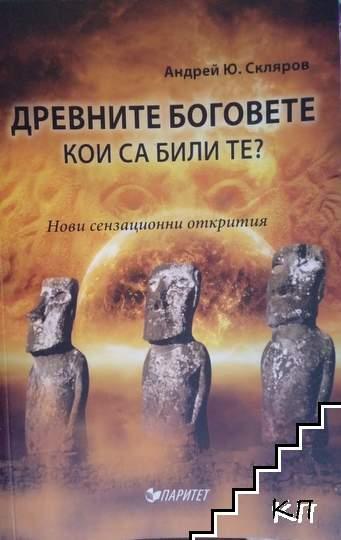 Древните богове. Кои са били те?