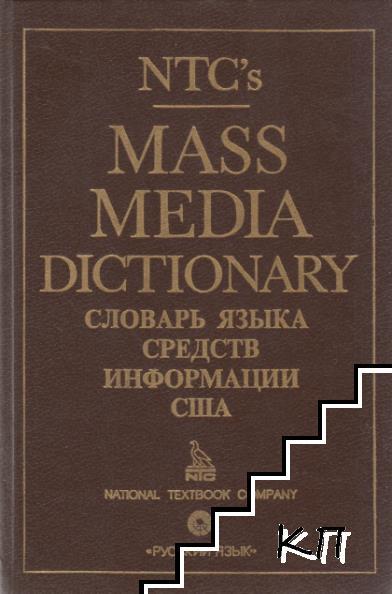NTC's Mass Media Dictionary / Словарь языка средств информации США