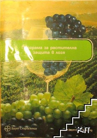 Програма за растителна защита в лозята