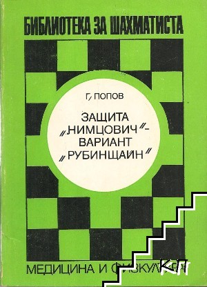 "Защита ""Нимцович"" - вариант ""Рубинщайн"""