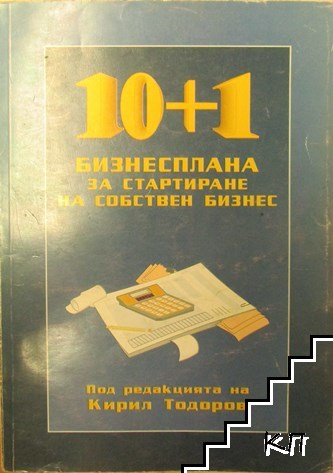 10+1 бизнесплана за стартиране на собствен бизнес