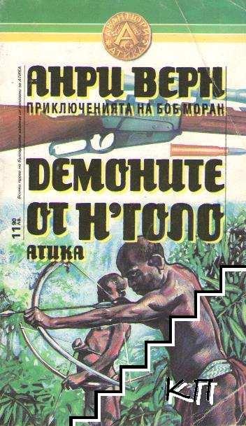 Демоните от Н'Голо