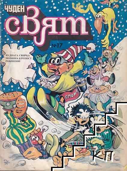 Чуден свят. Бр. 17 / 1989