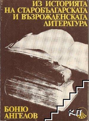 Из историята на старобългарската и възрожденската литература