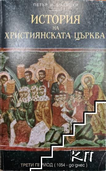 История на християнската църква. Том 3: От отделяне на западната църква до наше време (1054 - до днес)