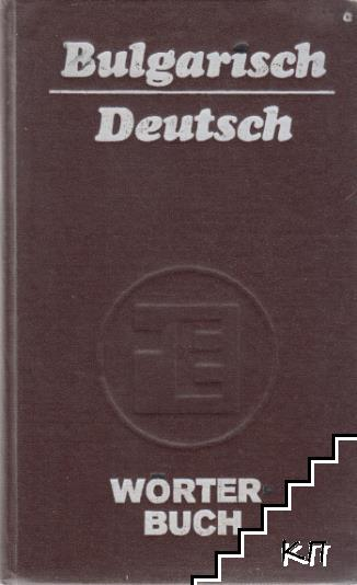 Българско-немски речник / Bulgarisch-Deutsches Wörterbuch