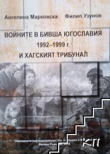 Войните в бивша Югославия (1992-1999г.) и Хагският трибунал