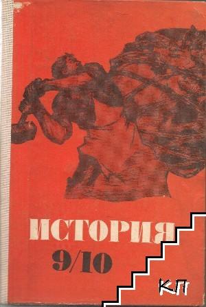 История за 9.-10. клас