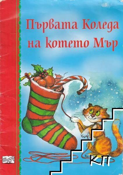 Първата Коледа на котето Мър