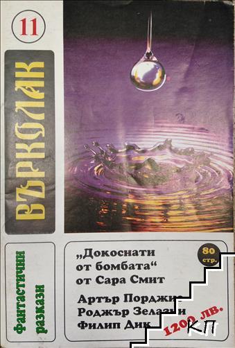 Върколак. Бр. 11 / 1998