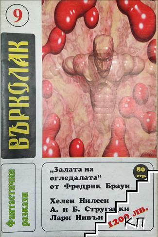 Върколак. Бр. 9 / 1998