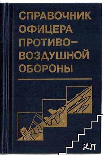 Справочник офицера противовъздушной обороны