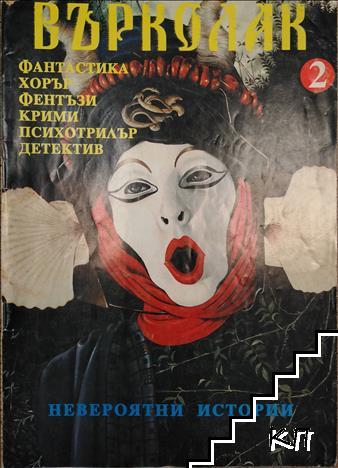 Върколак. Бр. 2 / 1997