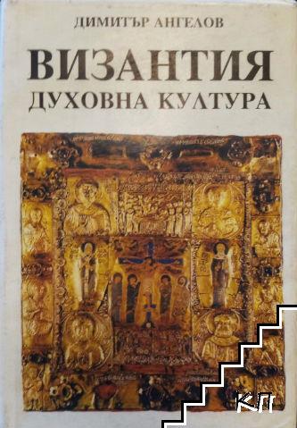 Византия. Духовна култура