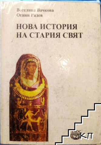 Нова история на Стария свят