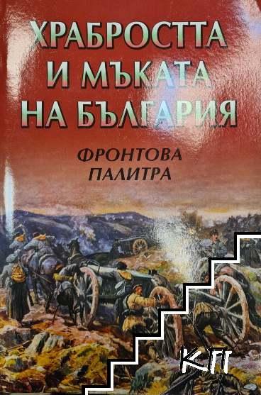 Храбростта и мъката на България
