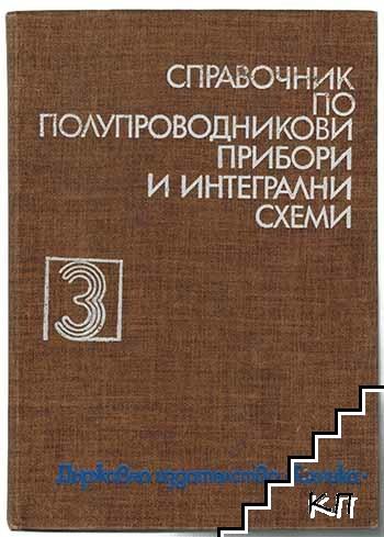 Справочник по полупроводникови прибори и интегрални схеми. Том 3