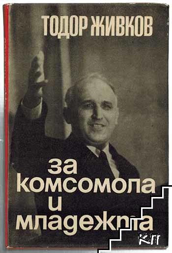 За Комсомола и младежта