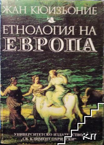 Етнология на Европа