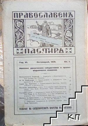 Православенъ пастирь. Кн. 2 / 1929