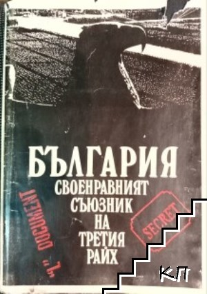 България - своенравният съюзник на Третия райх