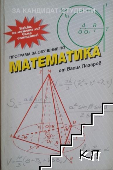 Програма за обучение по математикa. Част 2: Планиметрия и стереометрия