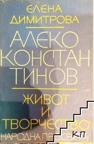 Алеко Константинов: Живот и творчество