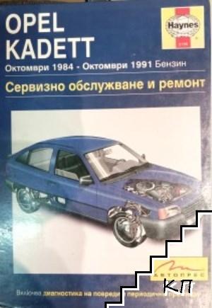 Opel Kadett. Сервизно обслужване и ремонт