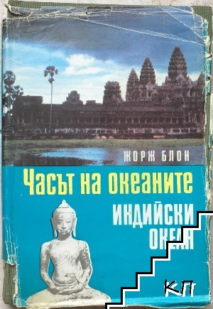 Часът на океаните. Книга 3: Индийски океан