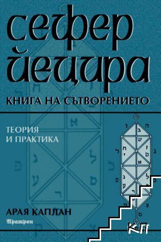 Сефер Йецира - Книга на сътворението
