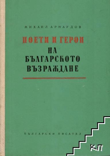 Поети и герои на Българското възраждане