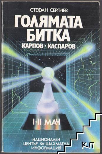 Голямата битка: Карпов-Каспаров. I-II мач