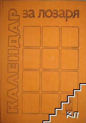 Календар за лозаря