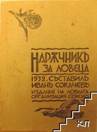 Наръчникъ за сдружения ловецъ за 1932 година