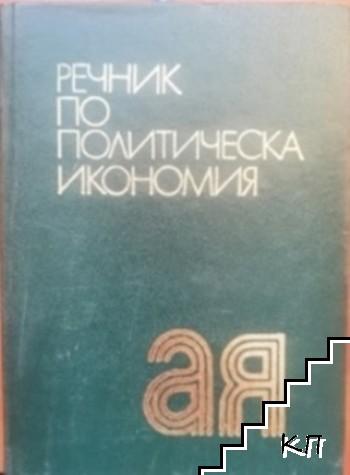 Речник по политическа икономия