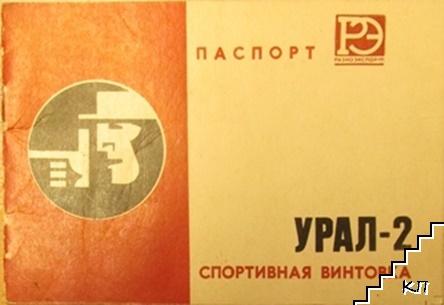 Паспорт спортивная винтовка УРАЛ-2