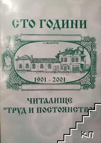 """Сто години читалище """"Труд и постоянство"""" 1901-2001"""
