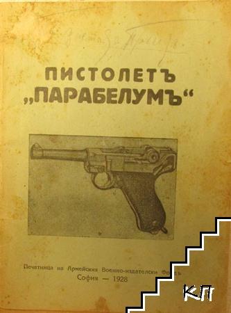 """Пистолетъ """"Парабелумъ"""""""