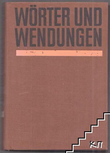 Wörterbuch und wendungen