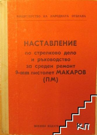 Наставление по стрелково дело и ръководство за среден ремонт 9-mm пистолет Макаров (ПМ)