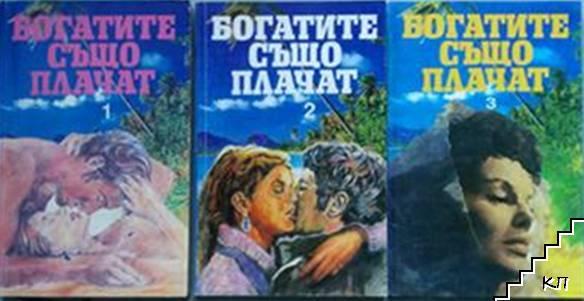 Богатите също плачат. Книга 1-3 / Замъкът на шапкаря. Книга 1-3 / Тайните на един гроб. Том 1-3