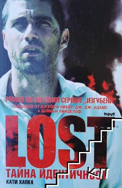 Lost: Тайна идентичност